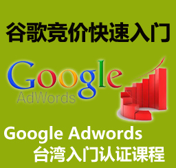 Google Adwords 视频教程
